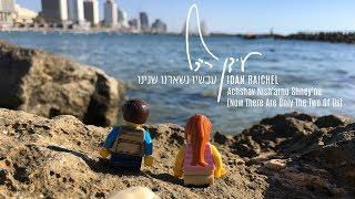 עידן רייכל - עכשיו נשארנו שנינו - Idan Raichel - Achshav Nish'arnu Shney'nu