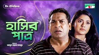 Hashir Pator | হাসির পাত্র | Eid Telefilm 2019 | Mosharraf Karim | Tisha | Channel i TV