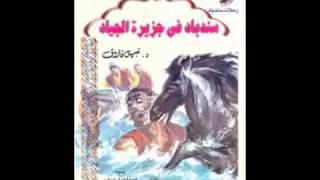 تحميل اغاني حكايات سندباد فى جزيرة الجياد ، د نبيل فاروق MP3