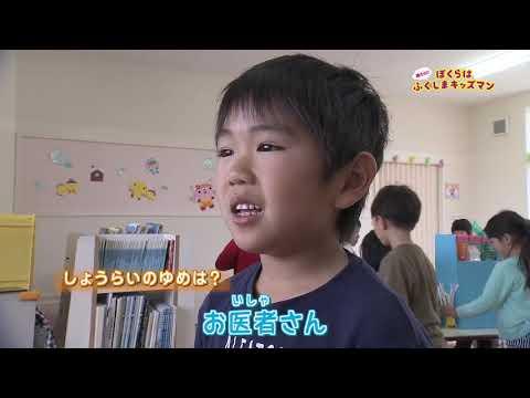 ぼくらはふくしまキッズマン 塙町立笹原幼稚園(1)