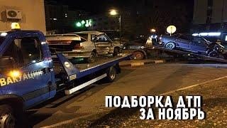 Видео подборка ДТП в Белгороде за ноябрь