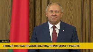 Новое правительство Беларуси приступило к работе