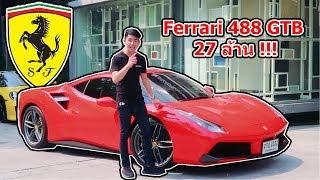 รีวิว Ferrari 488 GTB แต่ง Novitec full carbon ราคากว่า 27 ล้านบาท