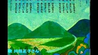 童謡  青い風 「 歌唱・ 川田正子さん」  [新録音]