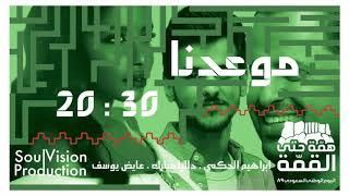 تحميل اغاني موعدنا 2030 (النسخة الكاملة) - ابراهيم الحكمي و داليا مبارك و عايض يوسف MP3