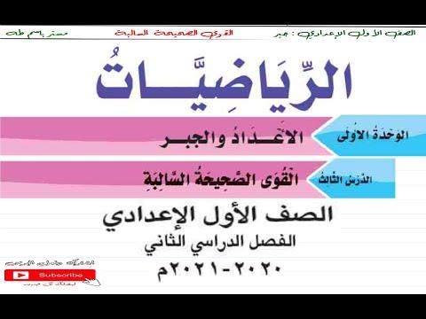 القوى الصحيحة السالبة | باسم طه عامر | الرياضيات الصف الاول الاعدادى الترم الثانى | طالب اون لاين