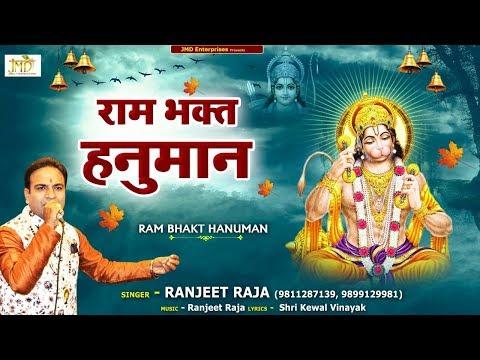 तुमसा दयालु कोई न जग में राम भक्त कहलाया है