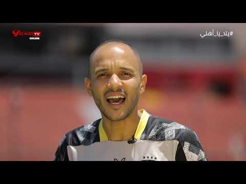 قناة الاهلي تفجر مفاجأة خارج التوقعات قبل ساعات من مواجهة الترجي
