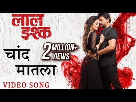 Download चांद मातला | Chand Matla | Full Song | Laal Ishq Marathi Movie | Swwapnil Joshi, Anajana Sukhani HD Video