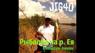 Рыбалка на реке ея краснодарский край