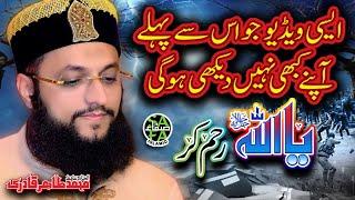 Hafiz Tahir Qadri - Ya Allah Reham Kar - Official Video - Safa Islamic