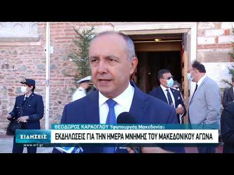 Ημέρα μνήμης Μακεδονικού Αγώνα | 18/10/2020 | ΕΡΤ
