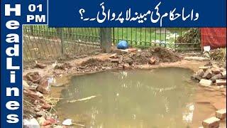 Lahore News HD   01 PM Headlines   23 July 2021