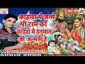 कहवा में जन्मे हनुम, Kahawa Me Janme Riri Ram Ki Kahawa Me Me Kanahiya Ji Janme Ho || Rahul Rajdhani video download