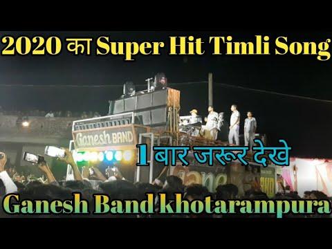 2020 का Super Hit Timli Song | Ganesh Band khotarampura 2020