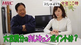 mqdefault - HBCテレビ・毎週金曜よる10時は高畑充希主演「メゾン・ド・ポリス」!