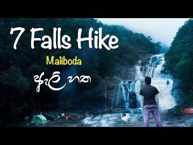 ඇලි හත උඩ රැයක් - 7 Falls (Eli Hatha)
