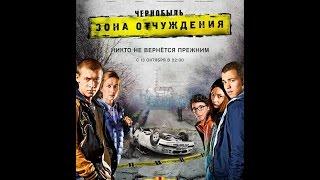 Чернобыль зона отчуждения 1 сезон 3 серия
