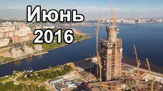 Лахта Центр Июнь 2016 ● Lakhta Center June 2016 Строительство небоскреба в Санкт-Петербурге