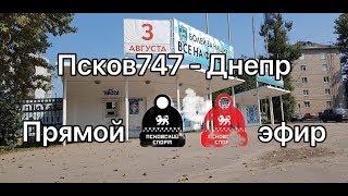 «Псков-747» – «Днепр» Смоленск