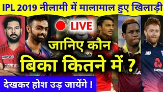 IPL 2019 AUCTION   जानिए कौन सा खिलाड़ी बिका कितने में , यहां देखें पूरी लिस्ट  