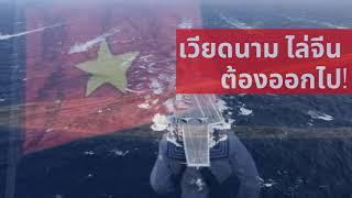 """เวียดนาม ไล่จี้ จีน ต้องออกไป! เรือสำรวจล่วงน่านน้ำ """"ทะเลจีนใต้"""""""