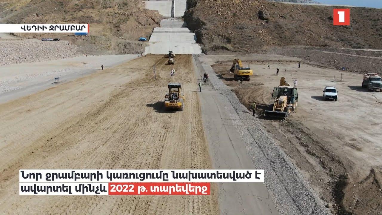 Վեդիի ջրամբարի շինարարության ընթացքը