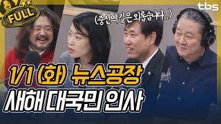 하태경, 홍영표, 김관영, 정동영, 이정미, 이영채, 원종우 | 김어준의 뉴스공장