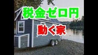 驚愕動く家移動する住居税金ゼロ円トレーラーハウス夢の我が家は自由で快適