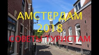 Амстердам. Советы туристам. Интересные факты./ Amsterdam 2018