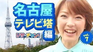 木実の行ってこのみ!名古屋テレビ塔編