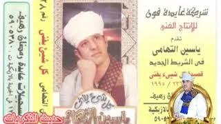ياسين التهامي - كل شيء يفنى