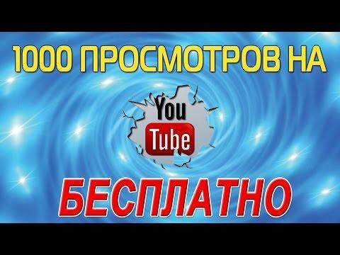 LeoPays -  1000 просмотров видео