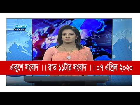 11 Pm News || রাত ১১টার সংবাদ || 07 April 2020 || ETV News
