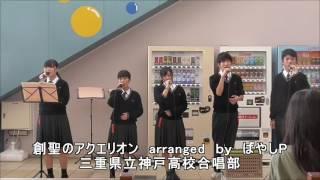 創聖のアクエリオン神戸高校合唱部