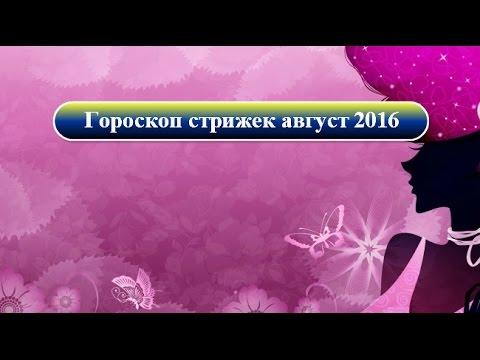 Гороскоп 19 февраля знак зодиака года