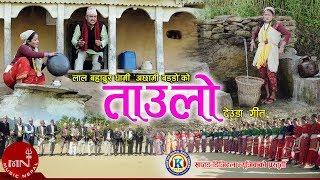New Deuda Song 2076/2019 | Taulo - Lal Bahadur Dhami (Achhami Baddo) & Rekha Joshi