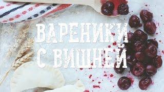 Смотреть онлайн Пошаговый рецепт вареников с вишней