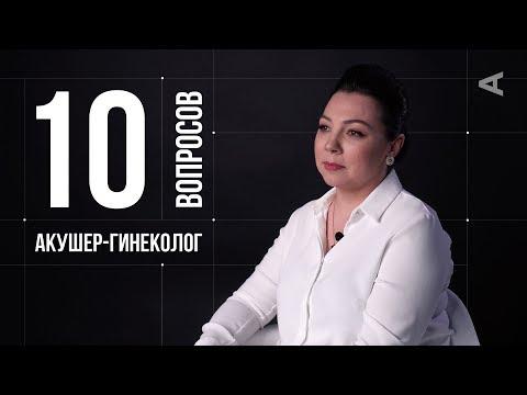 10 глупых вопросов АКУШЕРУ-ГИНЕКОЛОГУ