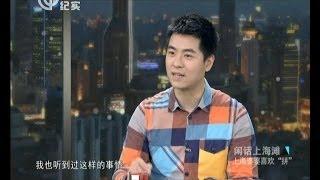 """闲话上海滩无广告完整版20140422:上海婆婆喜欢""""拼"""""""
