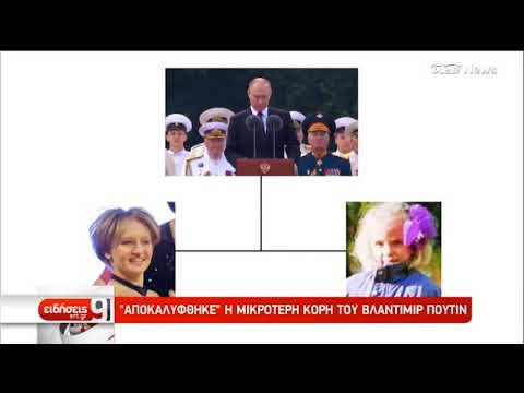«Αποκαλύφθηκε» η μικρότερη κόρη του Βλαντιμίρ Πούτιν | 9/12/2018 | ΕΡΤ