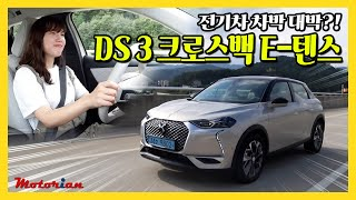 모터리언 DS DS3 Crossback