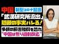 """新型コロナの起源は「武漢ウイルス研究所ではない」と中国の主張に使っていた""""スイスの生物学者""""は存在しないことが判明!"""