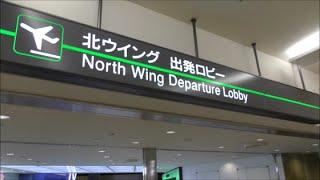 成田空港第1ターミナル4階南ウィング~北ウィングお散歩4K