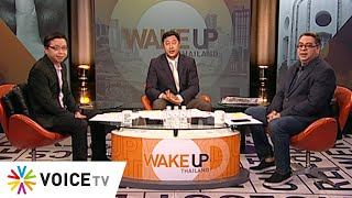 Wake Up Thailand ประจำวันที่ 17 มกราคม 2563