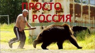 Просто Россия. Как она есть. ТОП!!! подборка. This is Russia