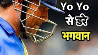 जानिए आखिर क्यों Yo-Yo टेस्ट पर भड़के Sachin Tendulkar | Sports Tak