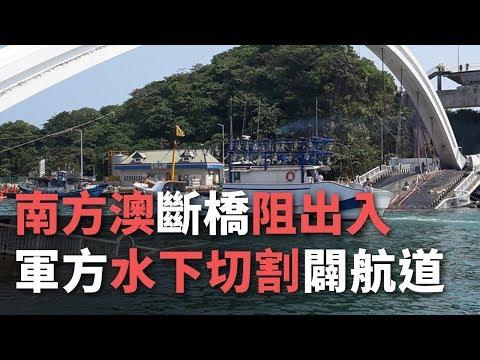 南方澳斷橋阻出入 軍方水下切割闢航道【央廣新聞】