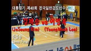 김제승(JeSeung Kim) vs 이영욱(YoungWook Lee) 영상