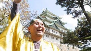 「名古屋城500円」愛知県観光エレベーター付き!金のシャチホコ!黄金に輝く豪華な本丸!三名城
